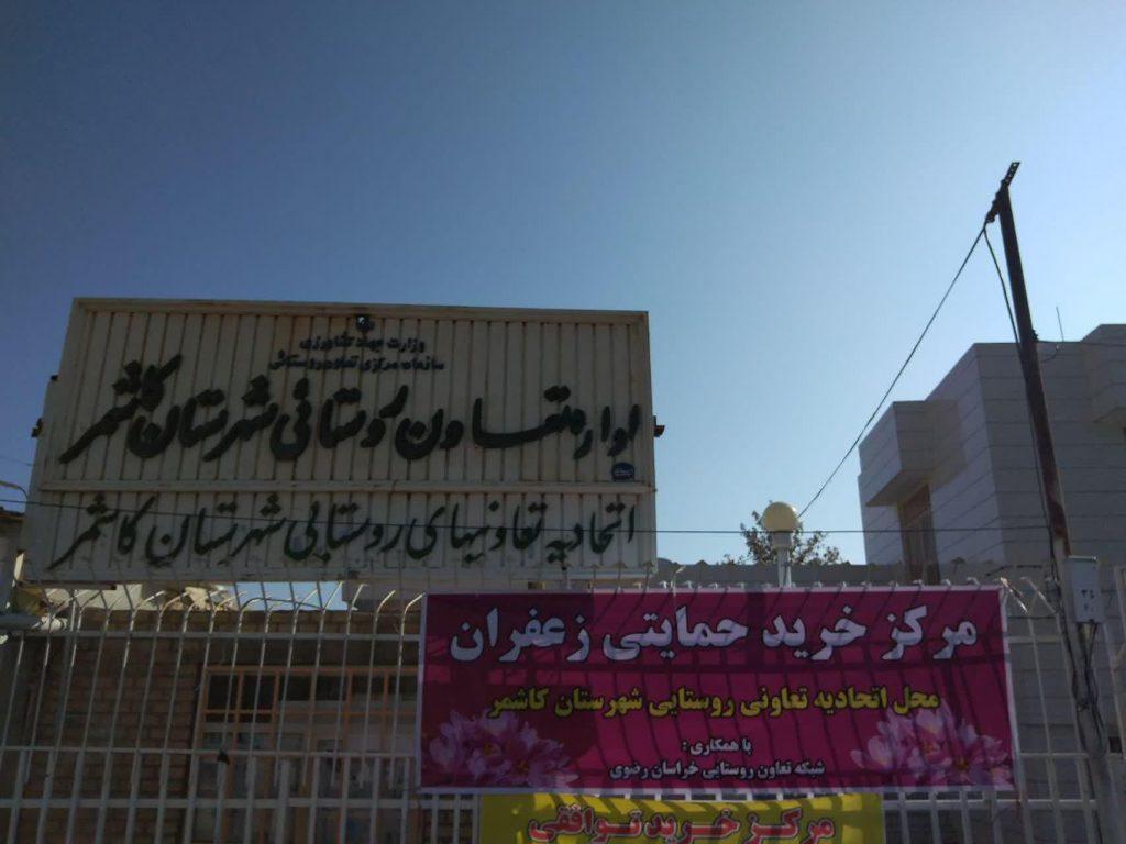 فرآیند خرید توافقی زعفران - علت کاهش قیمت زعفران