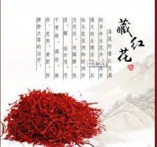 حضور چینی ها در بازار زعفران ایران - صادرات زعفران به چین