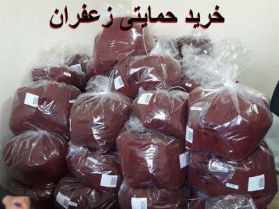 خرید حمایتی زعفران