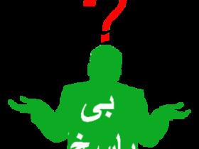 فروش زعفران و انتقاد بی پاسخ